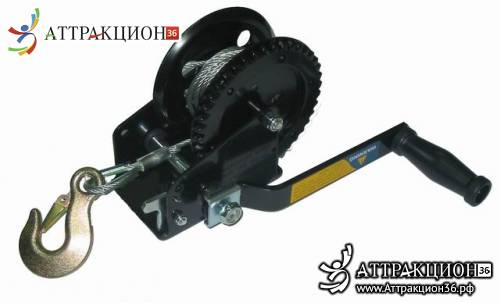 Лебедка 450кг для аттракциона (ручная, механическая) трос+крюк (Аттракцион36.рф)