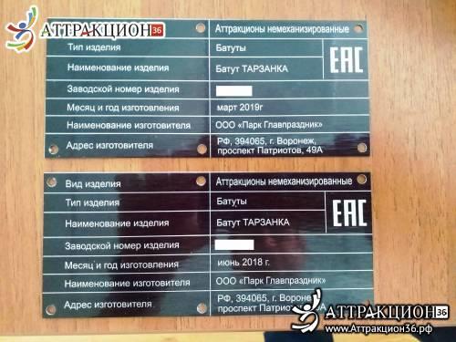 Комплект документов RB-2 для регистрации аттракционов ТАРЗАНКА и КУЗНЕЧИК (Аттракцион36.рф)